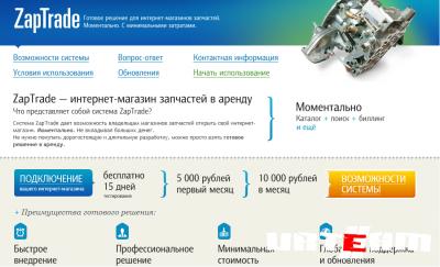 Zaptrade.ru - создание и аренда интернет-магазинов запчастей