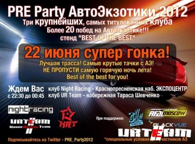 22 Июня, PRE Party Автоэкзотики 2012 !!!